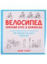 Велосипед.Краткий курс в комиксах.Иллюстр.путеводитель по жизни на двух колесах (16+)