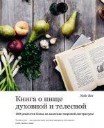 Kniga o pische dukhovnoj i telesnoj: 100 retseptov bljud iz klassiki mirovoj literatury