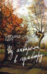 Iz akvareli v gravjuru