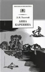 Anna Karenina. V 2-kh tomakh