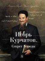 Igor Kurchatov. Sekret Borody