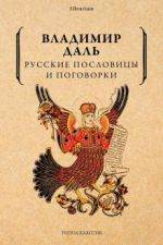 Russkie poslovitsy i pogovorki