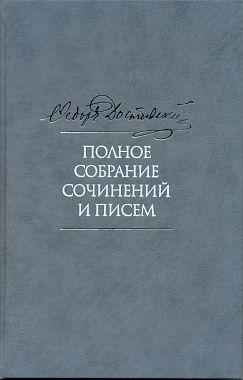 Ф. М. Достоевский. Полное собрание сочинений и писем в 35 томах. Том 6. Преступление и наказание