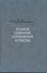 F. M. Dostoevskij. Polnoe sobranie sochinenij i pisem v 35 tomakh. Tom 6. Prestuplenie i nakazanie