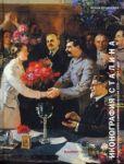 Ikonografija Stalina. Reprezentatsija vlasti v sovetskom iskusstve 1930-1950-kh godov
