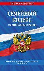 Semejnyj kodeks Rossijskoj Federatsii: tekst s posl. izm. i dop. na 2021 g.