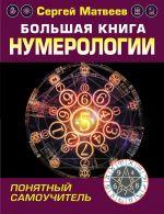 Bolshaja kniga numerologii. Ponjatnyj samouchitel
