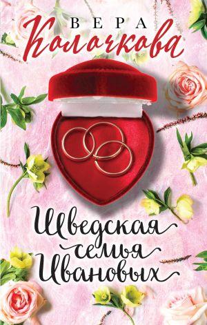 Shvedskaja semja Ivanovykh