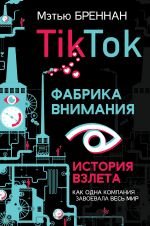 TikTok: Fabrika vnimanija. Istorija vzleta