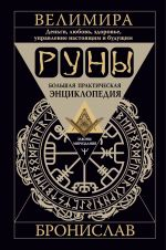 Runy. Bolshaja prakticheskaja entsiklopedija. Dengi, ljubov, zdorove, upravlenie nastojaschim i buduschim