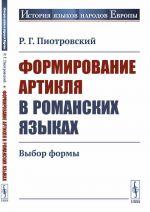 Formirovanie artiklja v romanskikh jazykakh. Vybor formy