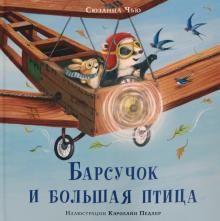 Barsuchok i bolshaja ptitsa