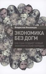 Ekonomika bez dogm: Kak SShA sozdajut novyj ekonomicheskij porjadok