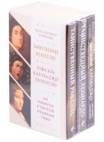 Tainstvennoe iskusstvo: Rafael, Leonardo, Karavadzho (komplekt iz 3 knig)
