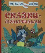 Skazki-multfilmy