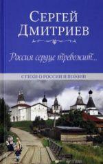 Rossija serdtse trevozhit… Stikhi o Rossii i poezii