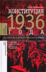 Konstitutsija 1936 goda i massovaja pol kultura stal