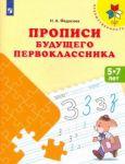 Прописи будущего первоклассника. Пособие для детей 5-7 лет. ФГОС ДО