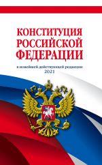 Konstitutsija Rossijskoj Federatsii (redaktsija 2021 g.) Ofsetnaja bumaga
