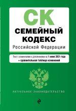 Semejnyj kodeks Rossijskoj Federatsii. Tekst s izm. i dop. na 1 ijunja 2021 goda (+ sravnitelnaja tablitsa izmenenij)