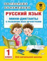Russkij jazyk. Mini-diktanty s razborom vsekh orfogramm. 1 klass