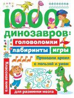 1000 dinozavrov: golovolomki, labirinty, igry