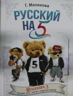 Russkij na 5! @russian.5