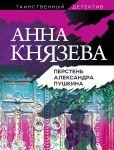 Persten Aleksandra Pushkina