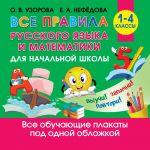 Vse pravila russkogo jazyka i matematiki dlja nachalnoj shkoly
