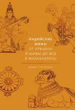 Indijskie mify. Ot Krishny i Shivy do Ved i Makhabkharaty