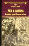 Lev i Attila. Istorija odnoj bitvy za Rim