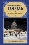 Peterburgskie povesti
