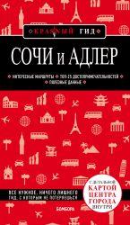 Sochi i Adler. 4-e izdanie, ispr. i dop.