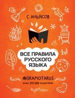 Vse pravila russkogo jazyka. Tvoja GRAMOTNOST ot @GRAMOTARUS