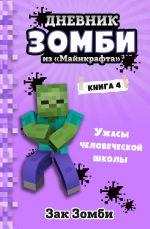 """Dnevnik Zombi iz """"Majnkrafta"""". Kniga 4. Uzhasy chelovecheskoj shkoly"""