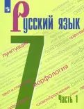 Russkij jazyk. 7 klass. Uchebnik. V 2-kh chastjakh