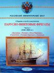"Parusno-vintovye fregaty. Chast I (1846-1860 gg.) ""Arkhimed"", ""Palkan"", ""Ilja Muromets"", ""Gromoboj"", ""General-Admiral"", ""Askold"""
