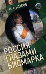 Россия глазами Бисмарка
