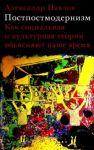 Postpostmodernizm. Kak sotsialnaja i kulturnaja teorii objasnjajut nashe vremja