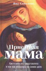 Priemnaja mama: Kak ja sebe eto predstavljala i kak vse okazalos na samom dele