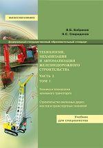 Tekhnologija, mekhanizatsija i avtomatizatsija zheleznodorozhnogo stroitelstva. V 3 chastjakh. Chast 2 Tom 1
