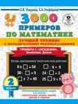 "3000 primerov po matematike. Luchshij trening. Umnozhaem. Delim. Primery s ""okoshkami"". S metodicheskimi rekomendatsijami. 2 klass"