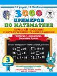 "3000 primerov po matematike. Luchshij trening. Umnozhaem. Delim. Primery s ""okoshkami"". S metodicheskimi rekomendatsijami. 3 klass"