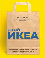 Dizajn IKEA. Iskusstvo sozdanija produktov, kotorye prodajutsja sami