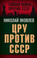 TSRU protiv SSSR