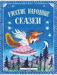 Russkie narodnye skazki. Ill. Ju. Vasnetsova