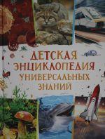 Детская энциклопедия универсальных знаний