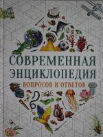 Современная энциклопедия вопросов и ответов
