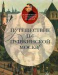 Puteshestvie po pushkinskoj Moskve