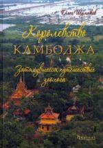 Korolevstvo Kambodzha. Zatjanuvsheesja puteshestvie zoologa